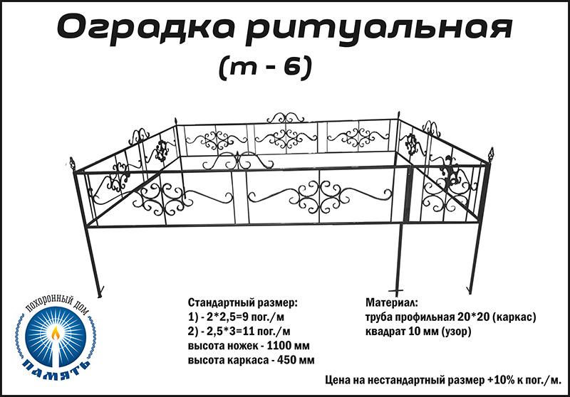 Ограда на кладбище своими руками из подручных материалов 98